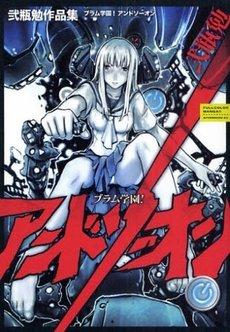 Blame Gakuen! édition Japonaise