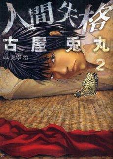 couverture, jaquette Je ne suis pas un Homme 2  (Shinchosha)
