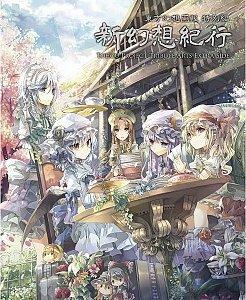 Touhou project Tribute Arts Extra Side édition Japonaise