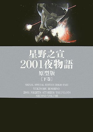 2001 Nights Stories T.2