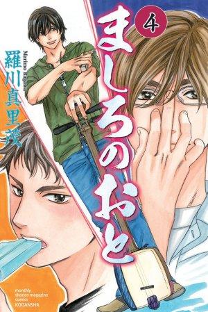 Mashiro no Oto # 4