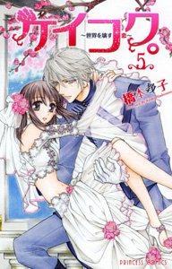 Keikoku - Sekai wo Kowasu Koi 5 Manga