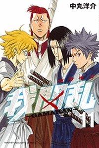 couverture, jaquette Gamaran 11  (Kodansha)