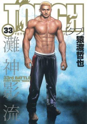 couverture, jaquette Free Fight - New Tough 33  (Shueisha)