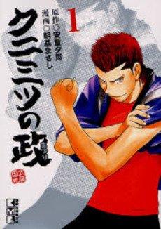 Kunimitsu no Matsuri édition Bunko