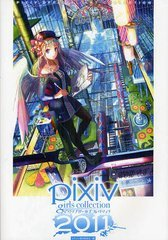 Pixiv Girls Collection 2011 édition simple