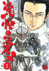 Kakugou no susume édition Bunko
