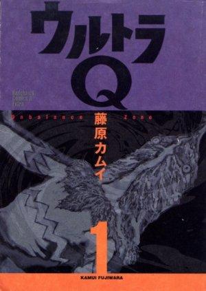 Ultra Q édition Japonaise