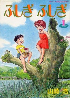 Fushigi fushigi 1 Manga