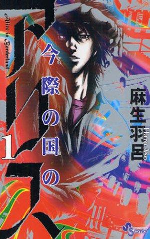Alice in Borderland édition Japonaise