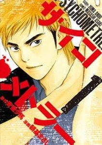 Psychometrer Eiji 2 édition Japonaise