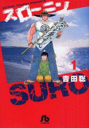Suro–nin édition Bunko