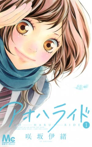 Blue spring ride édition simple