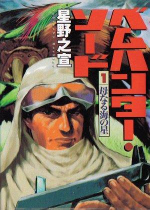 Bem Hunter Sword édition Deluxe