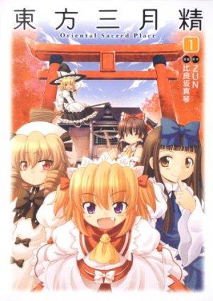Toho Sangetsusei - Oriental Sacred Place édition Japonaise