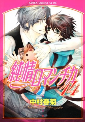 Junjô Romantica # 14