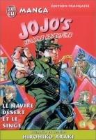 Jojo's Bizarre Adventure #14
