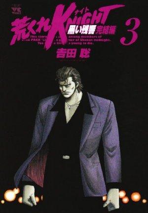 couverture, jaquette Arakure Knight 3 - Kuroi Zankyo - Kanketsu-hen 3  (Akita shoten)
