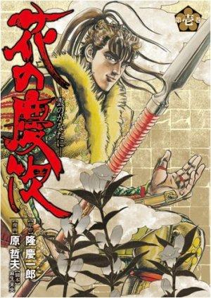 Keiji édition Deluxe Shinchosha