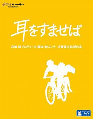 couverture, jaquette Si tu tends l'oreille  Blu-ray Japonais (Studio Ghibli)