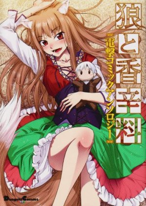 Ôkami to Kôshinryô - Dengeki Comics Anthology édition simple
