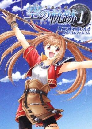 Eiyû Densetsu - Sora no Kiseki édition simple