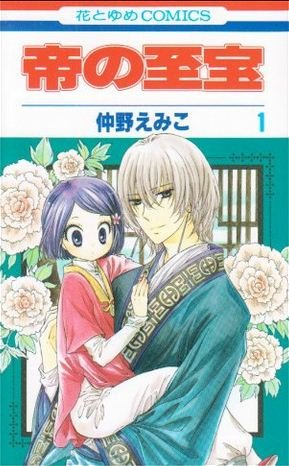 Mikado no Shihou édition Japonaise