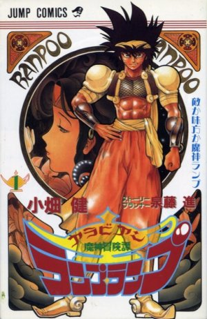 Rampou édition Japonaise