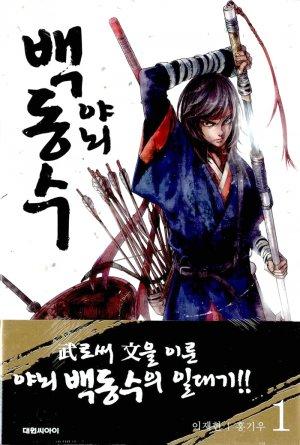 The Swordsman édition Coréenne