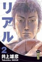 couverture, jaquette Real 2  (kana) Manga