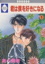 Kimi wa Boku o Suki ni Naru édition 1ère Edition