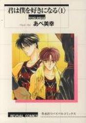 Kimi wa Boku o Suki ni Naru édition Edition Kichijoji
