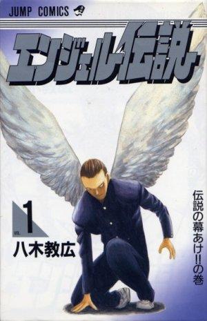 Angel densetsu édition Japonaise