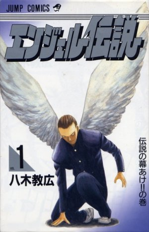 Angel densetsu édition simple