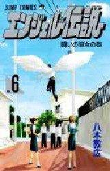 couverture, jaquette Angel densetsu 6  (Shueisha) Manga