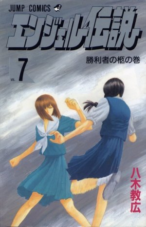 couverture, jaquette Angel densetsu 7  (Shueisha) Manga