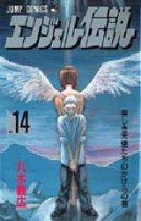 couverture, jaquette Angel densetsu 14  (Shueisha) Manga