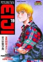 Psychometrer Eiji T.19