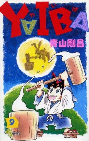 couverture, jaquette Yaiba 9 1ère édition (Shogakukan)