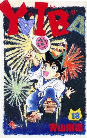 couverture, jaquette Yaiba 18 1ère édition (Shogakukan)