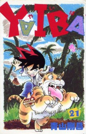 couverture, jaquette Yaiba 21 1ère édition (Shogakukan)