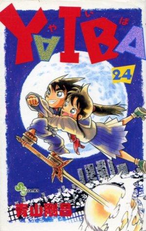couverture, jaquette Yaiba 24 1ère édition (Shogakukan)