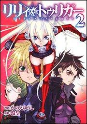 Lily Trigger 2 Manga