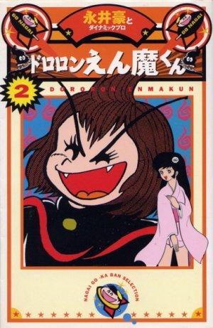 couverture, jaquette Dororon Enmakun 2 Nagai Gô kaban (Media factory)