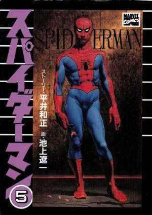 couverture, jaquette Spider-Man 5 Heiwa ban (Asahi sonorama) Manga