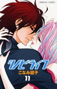 couverture, jaquette Shinobi Life 11  (Akita shoten)