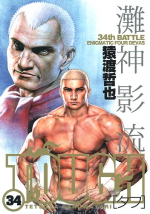 couverture, jaquette Free Fight - New Tough 34  (Shueisha)