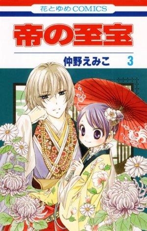 Mikado no Shihou # 3