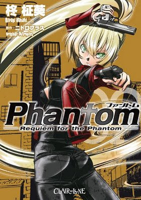 Phantom #2