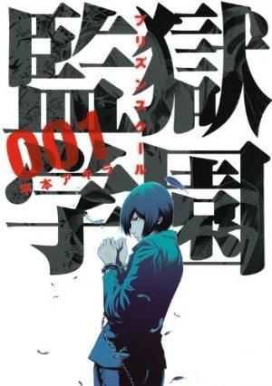 Prison School édition Japonaise